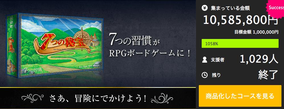 「Makuake」で制作ゲームの支援金額が1000万円を突破しました。
