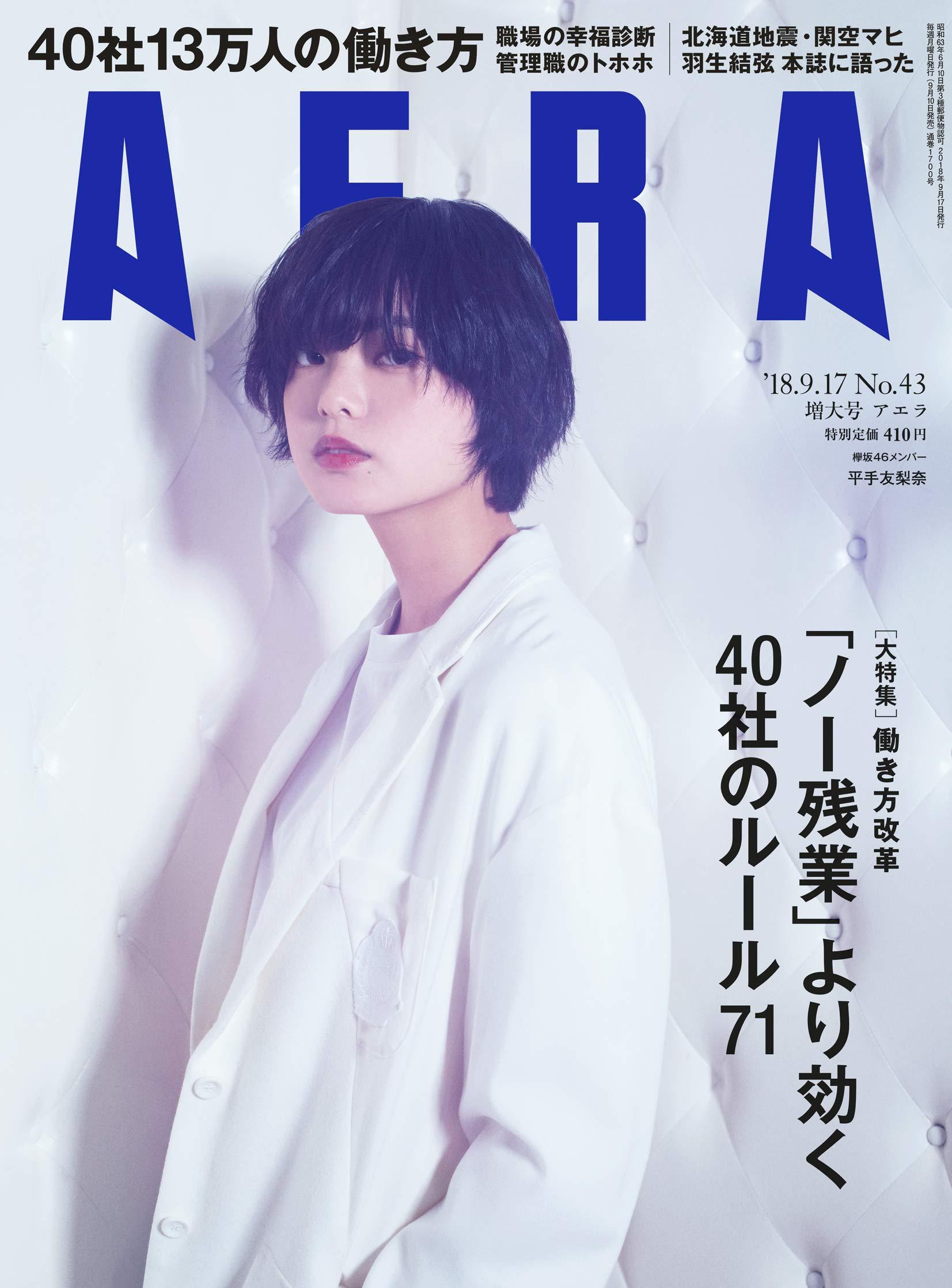 「AERA」に掲載されました。