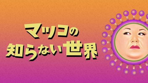 TBSテレビ「マツコの知らない世界」に出演しました。