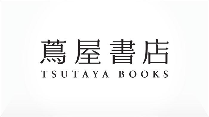 代官山 蔦屋書店にて出版記念イベントを行いました!
