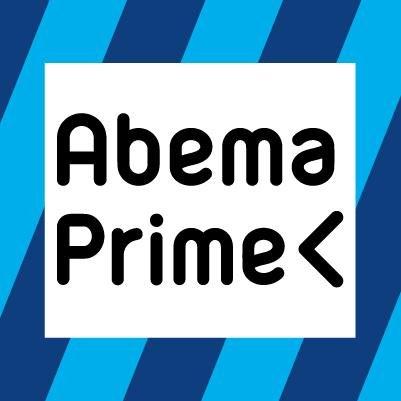 AbemaPrimeに出演しました!