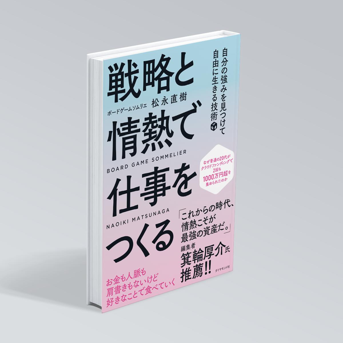 ボードゲームソムリエ 松永直樹の初著書が出版されました!