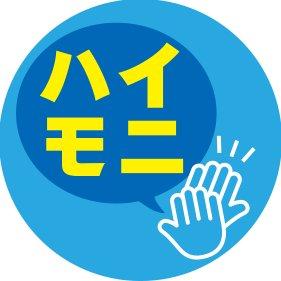 名古屋のラジオ番組「High!Morning!」に生電話で出演しました!