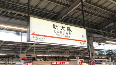 大阪に書店巡りをしに行ってきました!