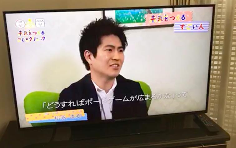 千葉テレビにて「未来をつくるすごい人」として紹介されました!